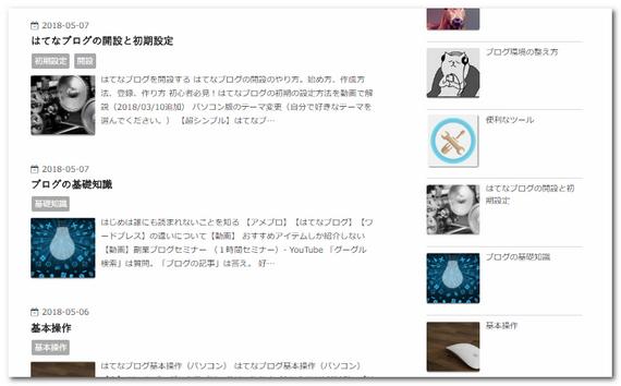 動画講座用のブログのキャプチャ画像