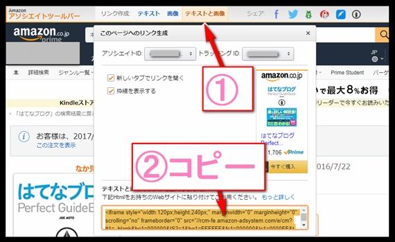 Amazonアソシエイト画面