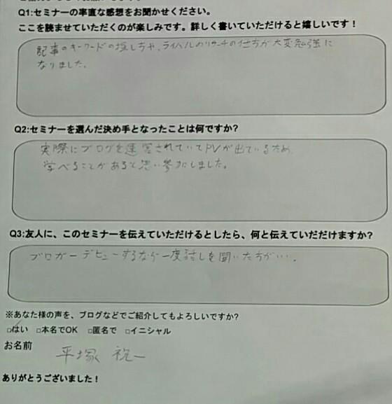 https://blog-support.jp/wp-content/uploads/2018/03/20170511084815.jpg