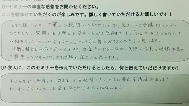 https://blog-support.jp/wp-content/uploads/2018/03/20171104151003.jpg