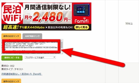 A8.netの広告バナー