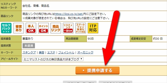 A8.netの提携申請画面