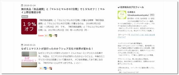 はてなブログのトップページ