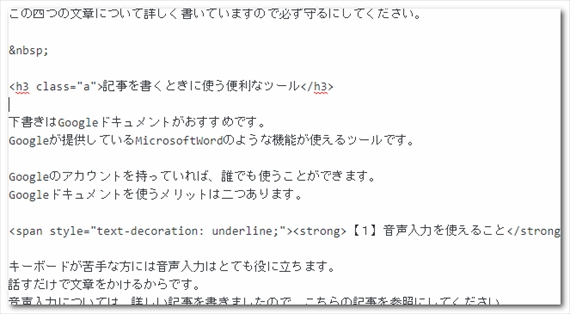 HTMLの文章