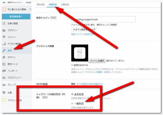 トップページの表示形式の設定