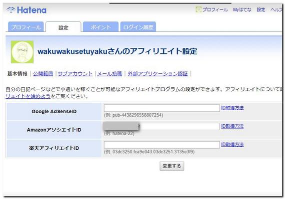 管理画面のサイトID設定のキャプチャ画像