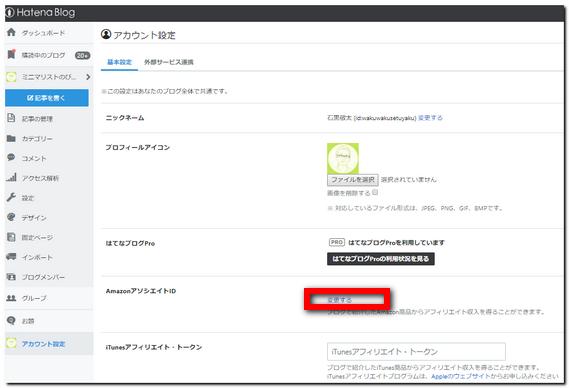 アカウント設定の管理画面
