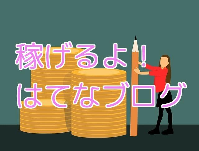 大きいコインと女性が鉛筆を持っている