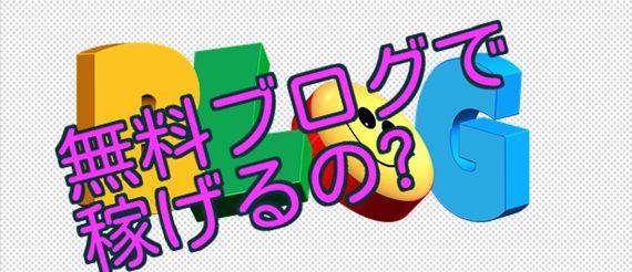 BLOGのロゴ