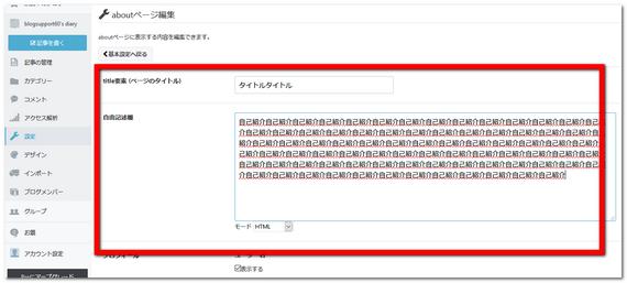 アバウトページの管理画面2