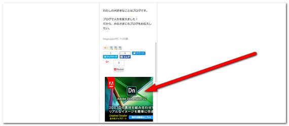 広告の配置位置の説明画像