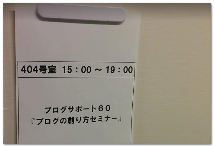 セミナールームの前に貼る予約時間の紙