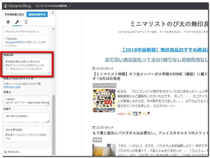 管理画面の関連記事を挿入する設定