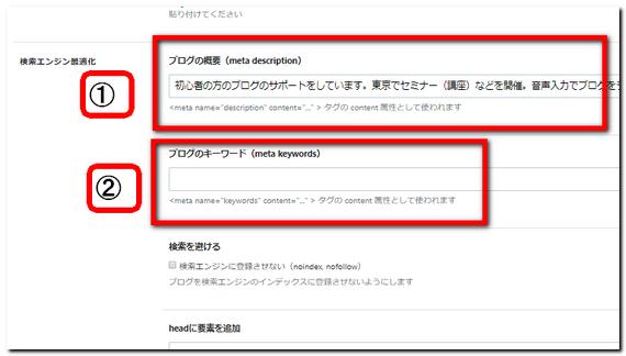 管理画面の検索エンジン最適化のキャプチャ画像