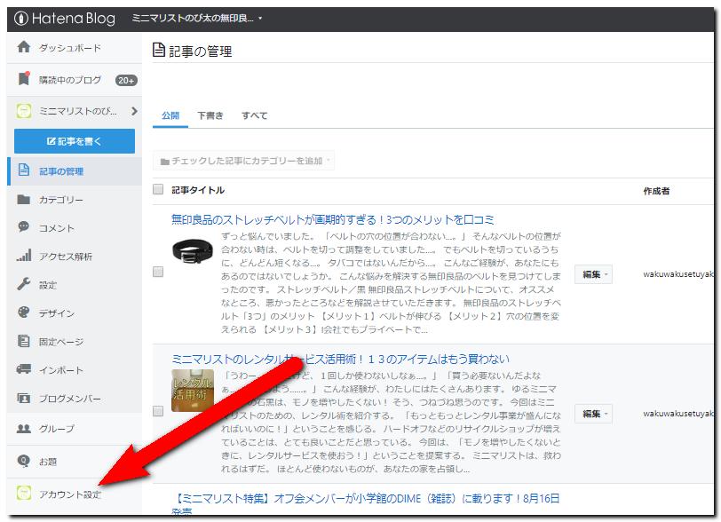 管理画面のアカウントの変更ボタンの説明画像
