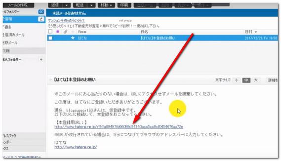ブログサービスの本登録完了させるメールのキャプチャ画像