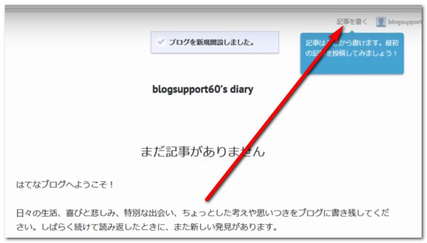 ブログのトップページのキャプチャ画像