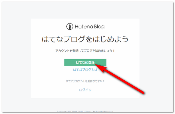 ブログのID登録画面のキャプチャ画像