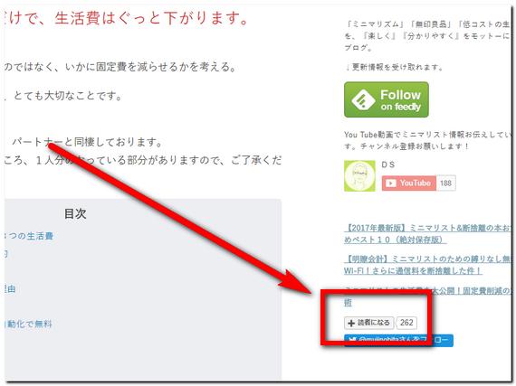 サイトのトップページの読者登録ボタンの説明画像