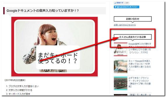 サイトの注目記事の説明画像