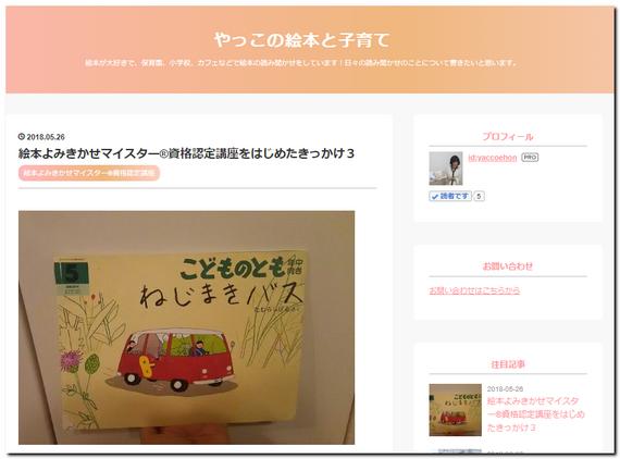 「やっこの絵本と子育て」ブログのトップページ