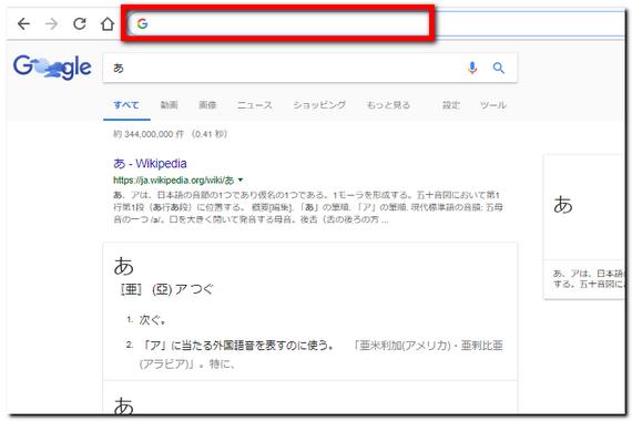 Googleのアドレスバーの説明