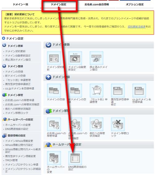 お名前.comのDNS関連機能設定-ドメイン一覧のボタン
