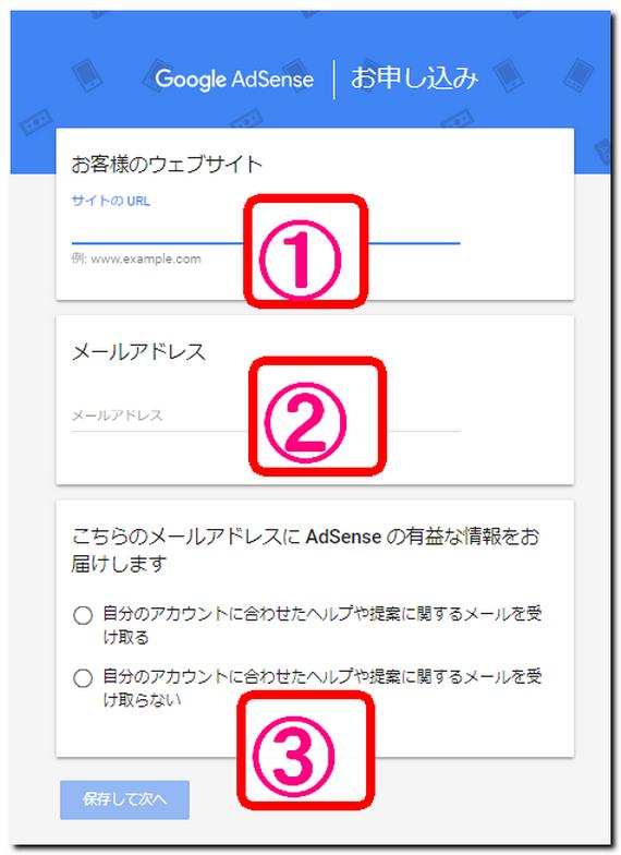 URLとメールアドレスの入力画面