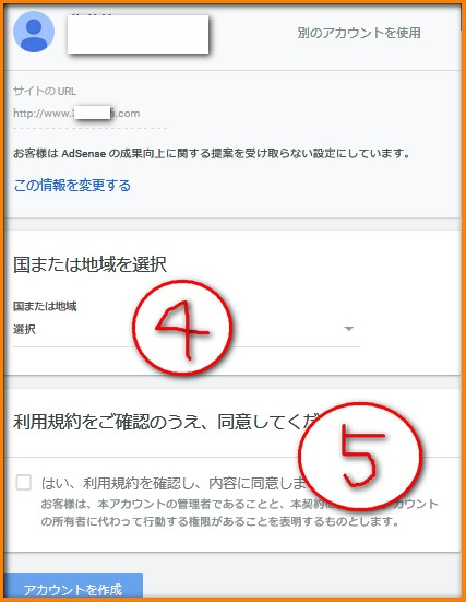 Google審査登録手順