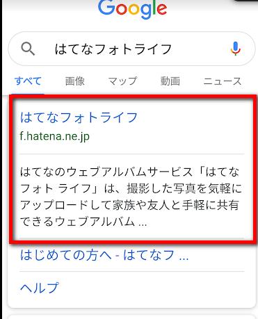 はてなフォトライフGoogle検索