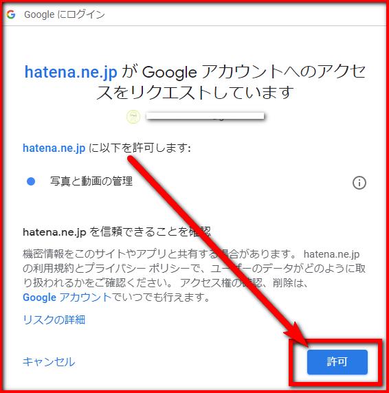 Googleフォト連携の許可の画面