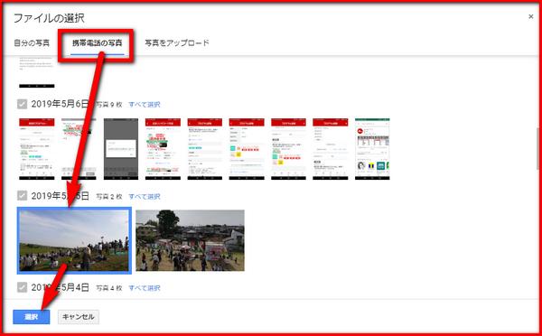 Googleフォトの写真を探す画面