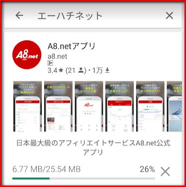 アプリ取得方法