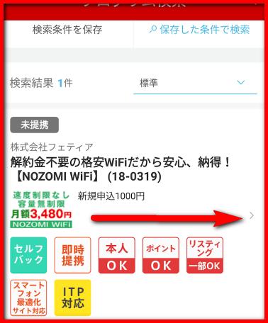 提携先検索後の画面
