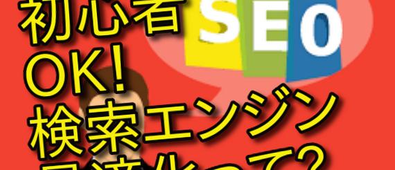 SEOという文字と男性のイラスト