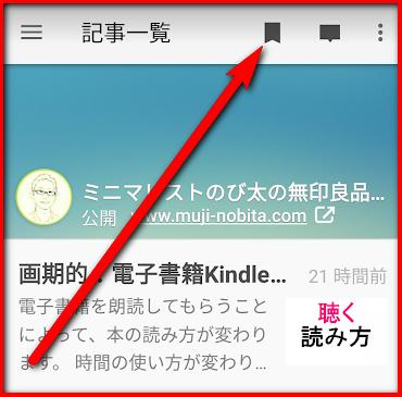 購読中のブログボタン
