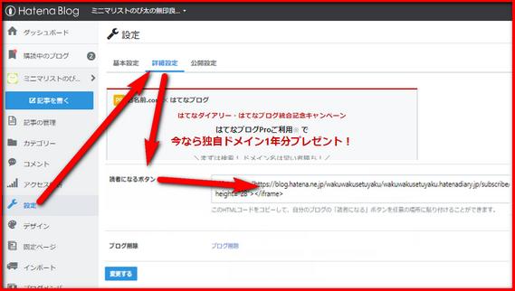 購読ボタンの手動設置HTMLコード