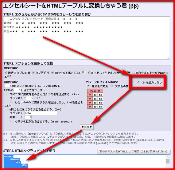 tableをHTML変換するソフト