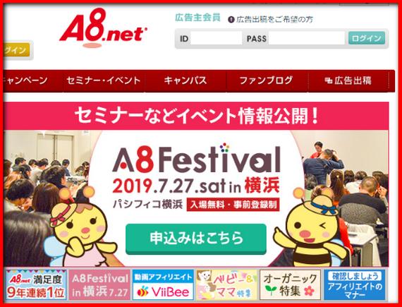 A8.net公式サイト