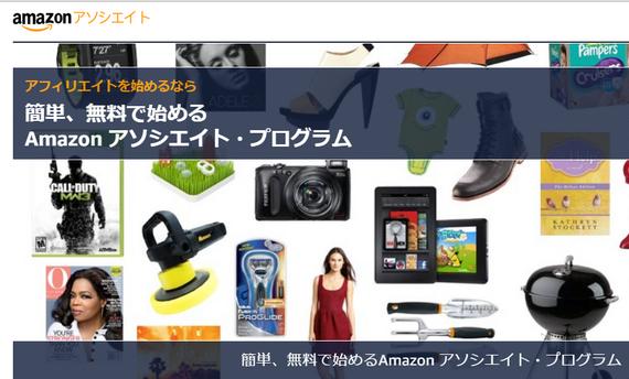Amazonアソシエイト公式サイト