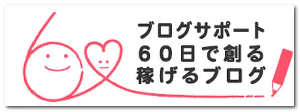 ブログサポート60のロゴ