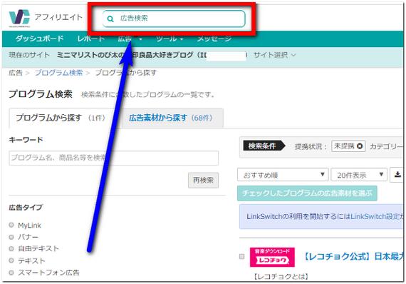 広告検索の画面
