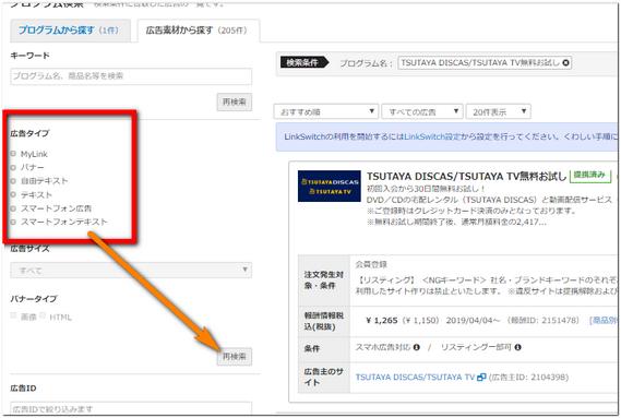 広告の再検索画面