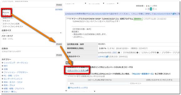 MYLINKコード取得画面