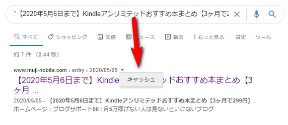 Google検索キャッシュボタン