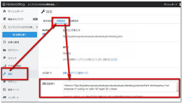 「設定」→「詳細設定」→「読者になるボタン」のコード