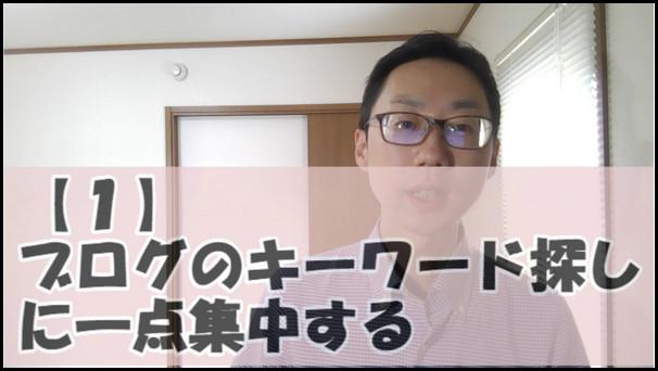 石黒敬太もじ(【【1】ブログのキーワード探しに一点集中する)
