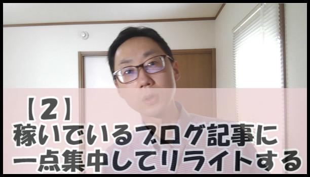 石黒敬太の顔と文字【2】稼いでいるブログ記事に一点集中してリライトする