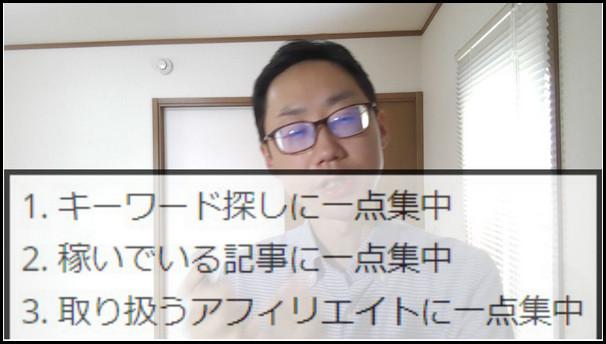 石黒敬太の顔に文字 3つのまとめ
