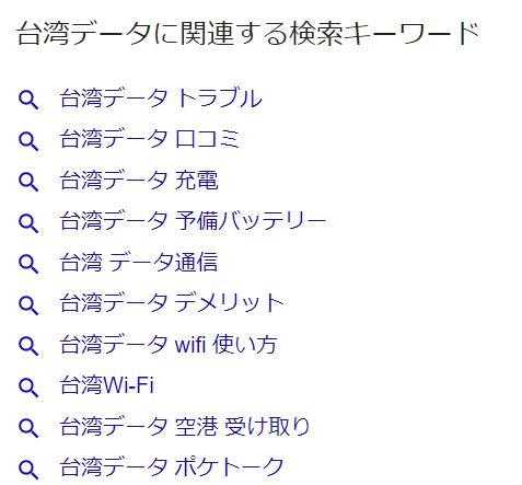 台湾データGoogleサジェストキーワード